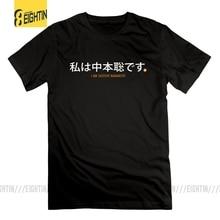 I am Satoshi Nakamoto криптовалюты мужские черные футболки Топы короткий рукав хлопок графическая футболка круглый вырез популярные футболки