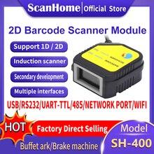 ScanHomeฝังเครื่องสแกนเนอร์โมดูล 2D Barcode Scannerโมดูลคงที่USB TTL RS232 เครื่องสแกนเนอร์เครื่องยนต์SH 400