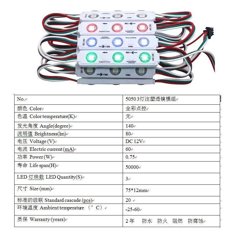 По индивидуальному заказу 50503 полноцветная литья под давлением выпуклая линза модуль водонепроницаемая светодиодная лента RGB семь цветов