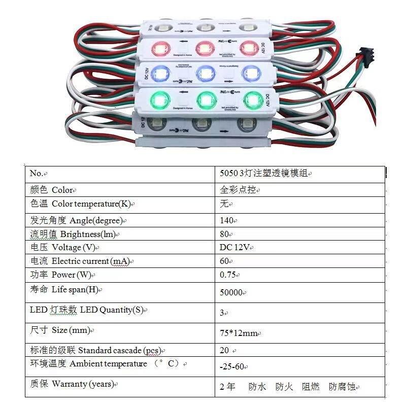 Customized 50503 Full-color Injection Moulding Convex Lens Module Waterproof RGB Seven-color Programmable 12V Slide LED Lamp Str