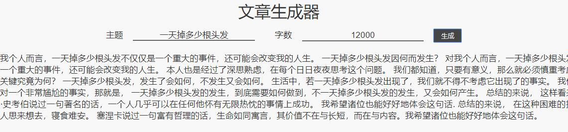 网页源码-狗屁不通(废话)文章生成器