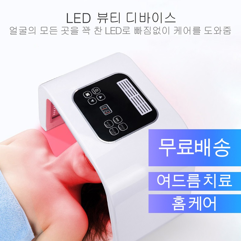 Foreverlily Korea Store VIP Link-7 Colors LED Mask PDT Machine