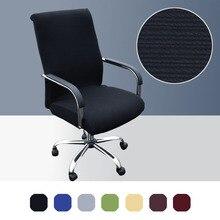 Spandexเก้าอี้คอมพิวเตอร์ 100% โพลีเอสเตอร์Universal Elastic Officeเก้าอี้ยืดเก้าอี้Slipcoverที่นั่ง