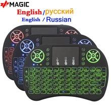 I8 arkadan aydınlatmalı İngilizce rusça Mini kablosuz klavye 2.4GHz 3 renk Touchpad ile hava fare uzaktan kumanda Android TV kutusu
