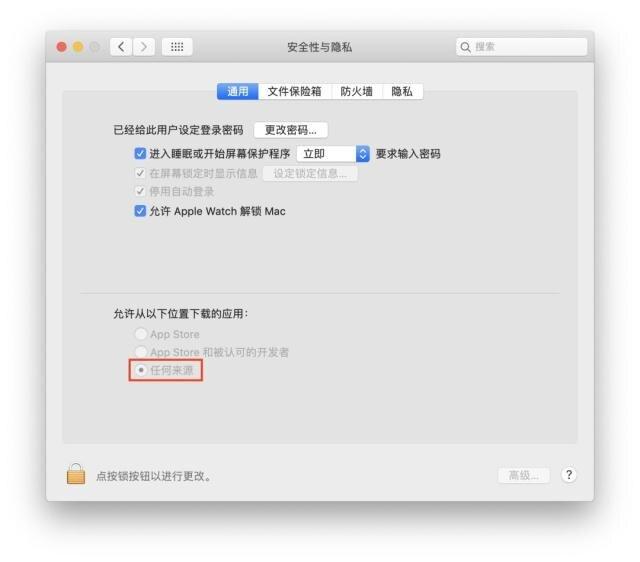 Mac安装软件时提示身份不明或已损坏,移至废纸篓怎么办?插图11