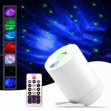 Галактический проектор новинка звездное небо ночное освещение