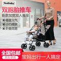 Twins, Kinderen En kinderen Trolleys, Opvouwbaar, Liggende Baby Voor Achter Zetels, twee-kind Artefact Tweeling