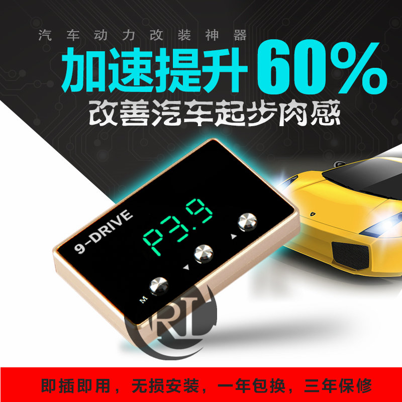 9 drive exciting drive Car throttle controller Pedal box LED digital display panel sprint booster for Suzuki LIANA A6 Splash|booster for car|booster pedal|booster box - title=