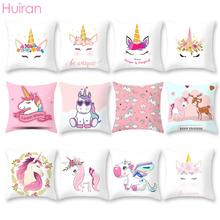 Huiran 유니콘 파티 장식 홈 유니콘 Pillowcase 풍선 선물 유니콘 생일 파티 장식 아이 생일 파티 용품
