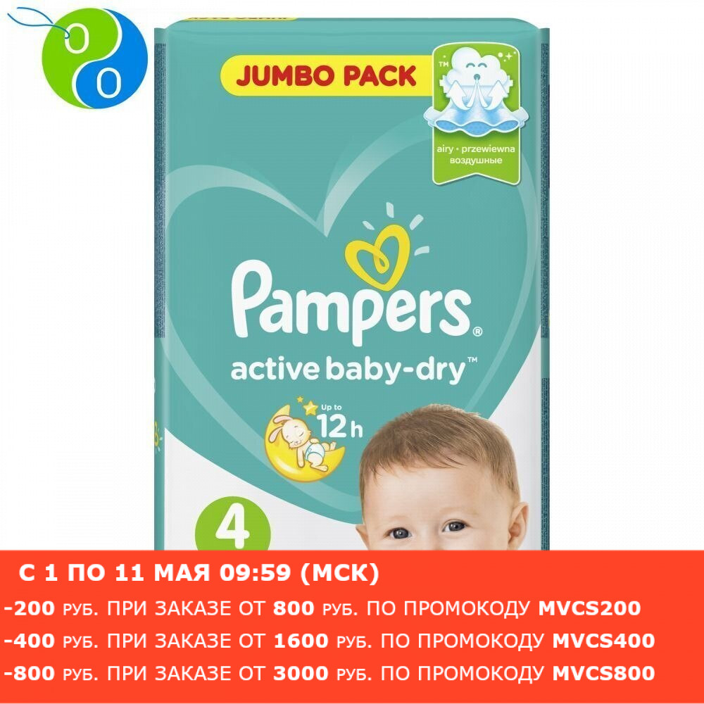 Подгузники Pampers Active Baby-Dry 9–14 кг, размер 4, 70шт.