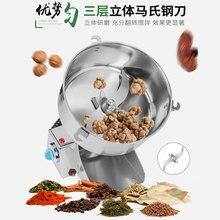 مطحنة طعام الحيوانات الأليفة 2000G سوينغ نوع الكهربائية مطحنة الطعام الجاف الأعشاب/الفول/القهوة/الحبوب الفلفل الفولاذ المقاوم للصدأ طحن مسحوق كسارة
