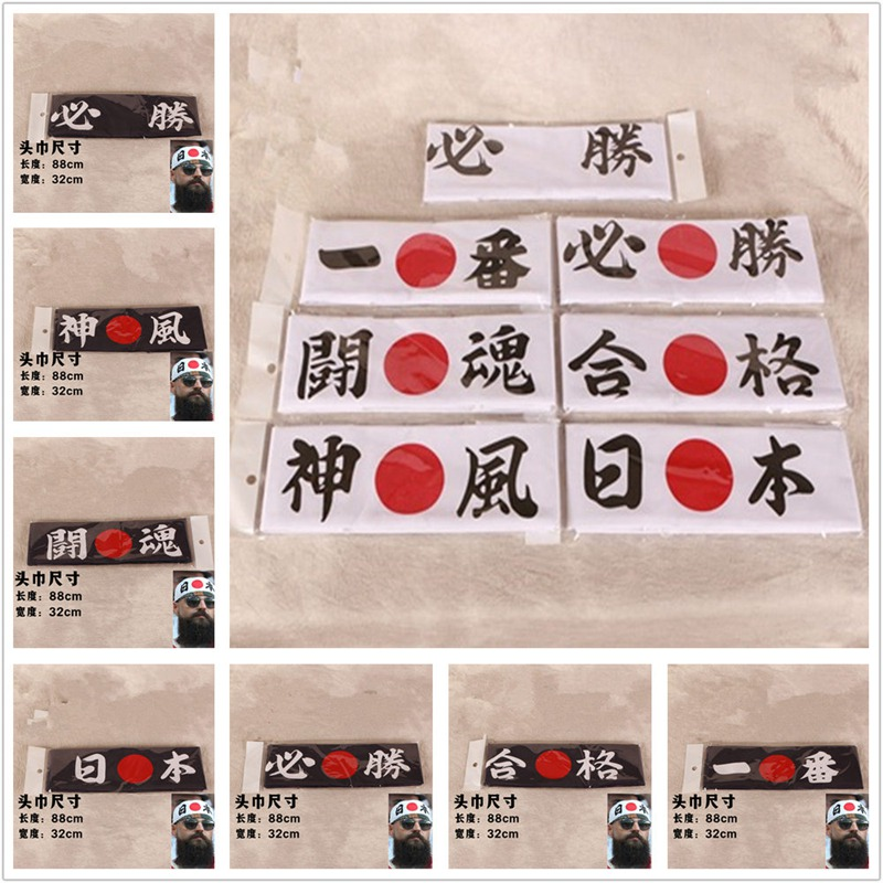 Headband Japanese Victory Must Win Martial Art Bandana ZJM9317