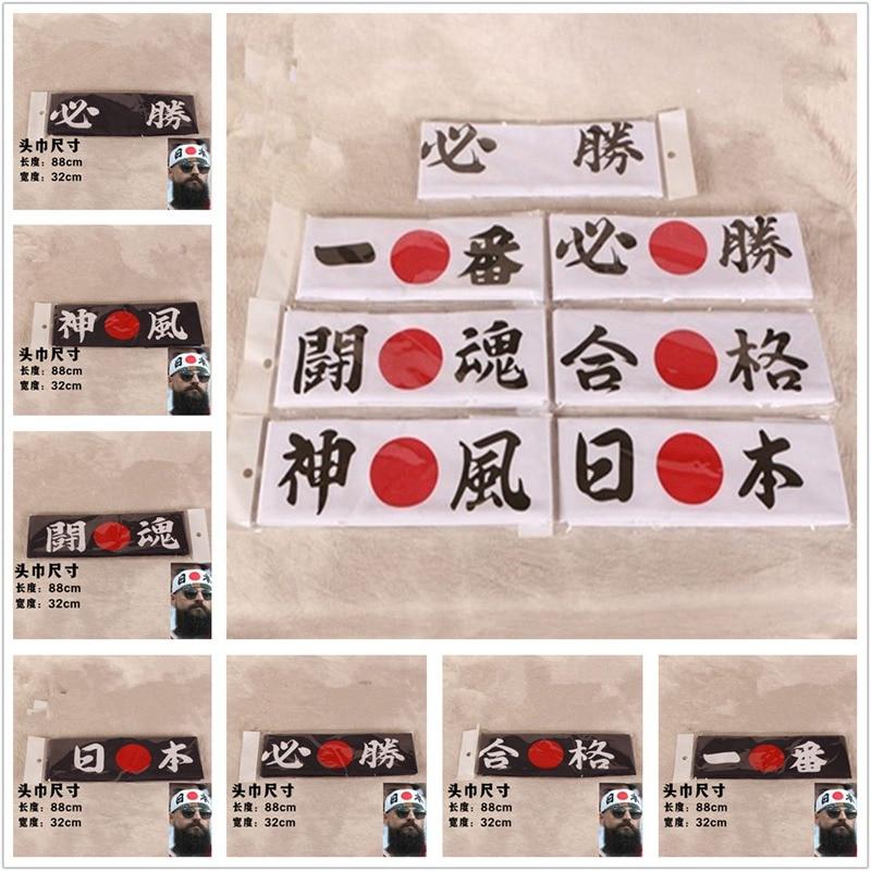 Headband Japanese Victory Must Win Martial Art Bandana ZJM9317