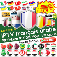 QHDTV 1 Year IPTV Arabic Belgium Netherlands for M3u Android Mag Enigma2 IP TV Turkey German France Spain