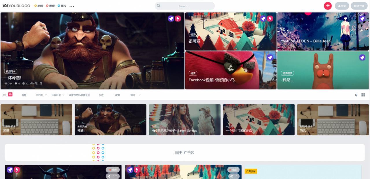 【King4.0汉化开心版】视频主题+图片主题+新闻主题多模式合一WP主题