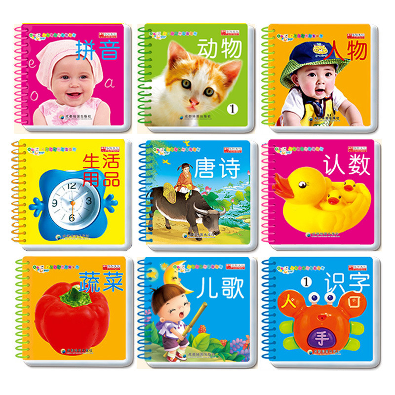Genius Baby Si Bu Po Book Early Childhood Infants Cognitive Card Circle Book 0-3-Year-Old [Quality Very Good]