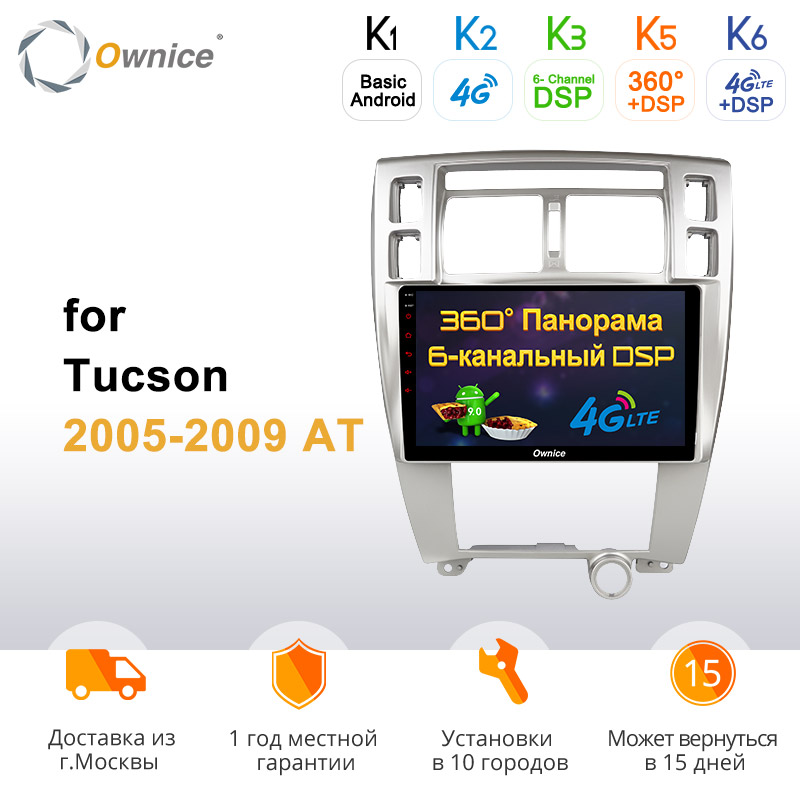 Ownice K3 K5 K6 <font><b>Car</b></font> DVD Player for <font><b>Hyundai</b></font> <font><b>Tucson</b></font> 2005 - <font><b>2008</b></font> 2009 Android 9.0 <font><b>Car</b></font> <font><b>Radio</b></font> GPS 4G Octa Core 360 Panorama DSP SPDIF image