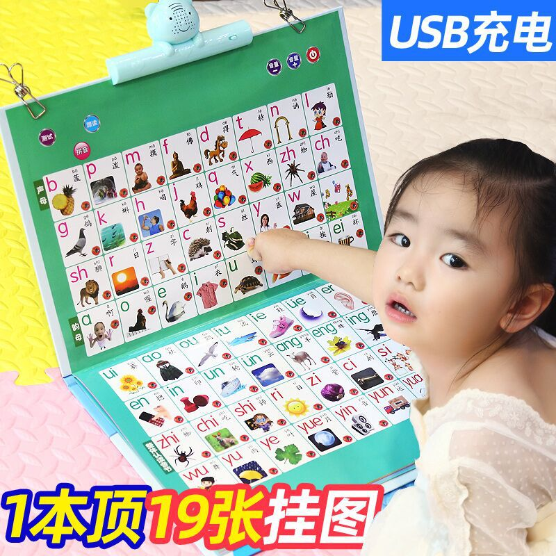 Charging Audio Chart Early Education Alphabet Pronunciation Chinese Translation Point Reading Machine Hanging This ENLIGHTEN Chi