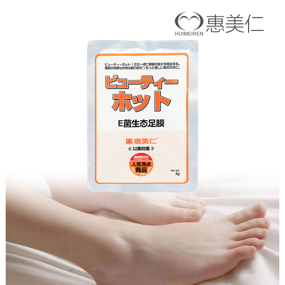 HUIMEIREN Probiotic Foot Mask Potent Lactobacillus Formula For Fungal Infection Tinea Manuum Of The Foot Dead Skin And Calluses