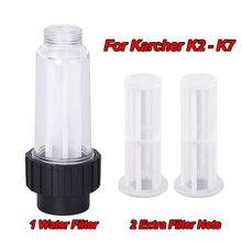 Filtro de água da arruela de alta pressão para karcher k2 k3 k4 k5 k6 k7 g 3/4 filters filters filtros de água com 2 núcleos de filtro para lavor para nilfisk