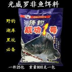 GW Tilapia przynęta sukces jeden wędkarstwo duże Luo Fei Fushou jezioro czarny Pit Combo formuła 25 torba a piece Przynęty    -
