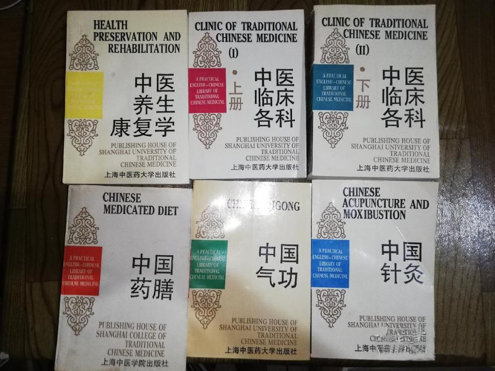 6pcs English And Chinese Bilingual Traditional Medicated Book Medicated Diet + QiGong + Clinical Branches Of Tcm +  Acupuncture