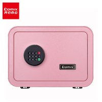 Comix Digital Security Safe Box and Lock Box Money Box Strongbox Solid Steel Electronic Safe Box With Digital Keypad