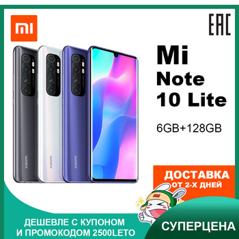 Перейти на Алиэкспресс и купить Смартфон Mi Note 10 Lite 6GB 128GB