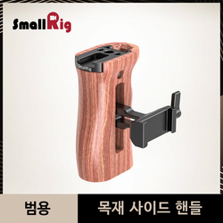 SmallRig Wooden Side Handle With Arca-Swiss Quick Release Clamp For Universal Arca L-bracket Plate DSLR Wooden Handle - 2399