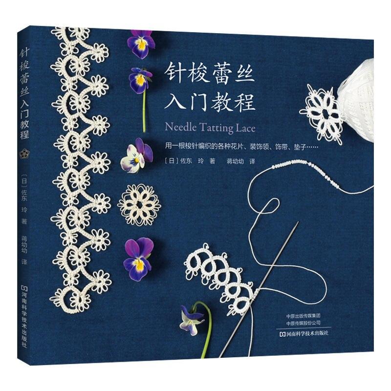 Needle Tatting Lace Flower Knitting Book Decorative Collar, Headband,Bracelet Pattern Weaving Technique Tutorial Book