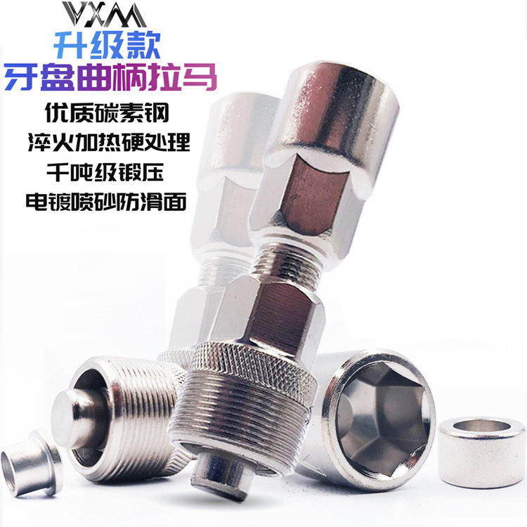 Disassembly and maintenance tool for square hole spline central shaft tooth plate crank of bicycle tooth plate Lamar mountain