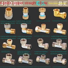 1/2IN Copper Joints, Inside and Outside Ribbons, Live Elbow, Three-way Heating, Natural Gas, Solar Water Heating Pipe Fittings