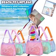 Summer Kids Mesh Bag Portable Kids Sand Shell Collection Bag Children Sandpit Toys Folding Beach Tote Pouch Bag Strand Speelgoed