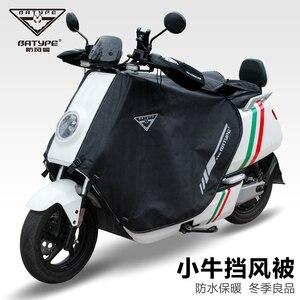 Niu Ebike N1 N1s M+ Leg Cover Windproof Coat Winter Electric Scooter Blanket Shield
