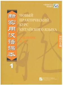 New Practical Chinese Reader - Russian edition. Textbook