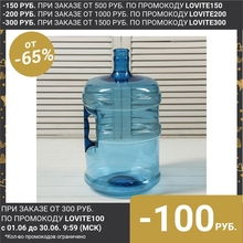 ПЭТ-бутыль, 18,9 л, многооборотная, с ручкой