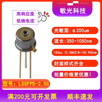 350-1050nm 2.5GHZ Fast Silicon PIN Photodetector High Responsiveness Low Dark Current Electronics