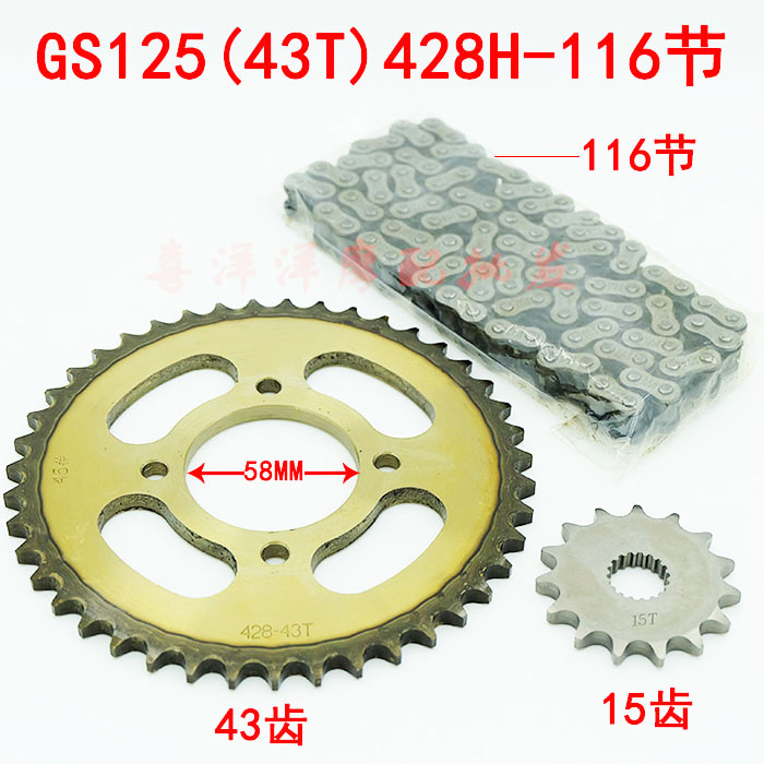 GS125 DRUM BRAKE CHAIN AND SPROCKET KIT
