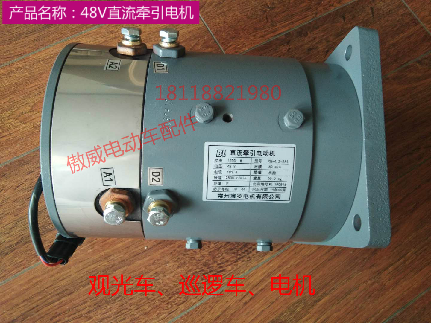 48V 4.2KW 2800RPM Electric Sightseeing Car, Patrol Car Motor, XQ-4.2-2A1 DC Traction Motor