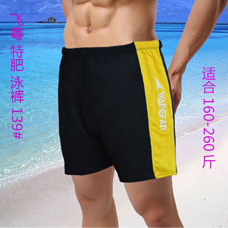 Fei Yue 139 Men Boxer Fat Old Swimming Trunks Plus-sized Swimming Trunks Men's Swimming Trunks Te Fei Men's Swimming Trunks
