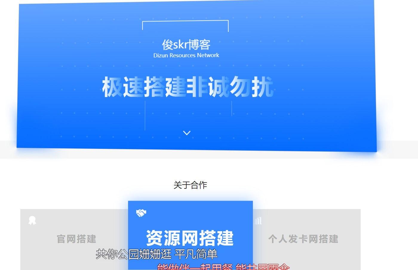 一款介绍页引导页业务网搭建网站源码