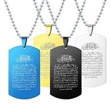 316 L قلادة فضية من الفولاذ المقاوم للصدأ مسلم الله Ayatul كورسي قلادة قلادة للرجال النساء الإسلام القرآن المقدس هدية مجوهرات