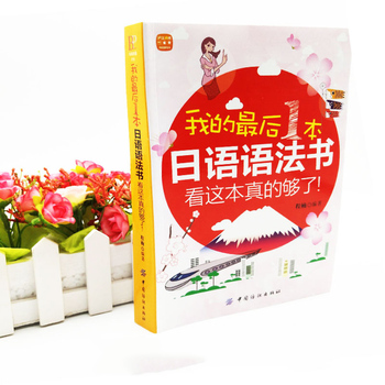 Japanese Grammar Book Standard Japanese Books Libros Self Study Zero-based Sino-Japanese Exchange Learning Materials Tutorial sachiko toyozato japanese for beginners learning conversational japanese second edition includes audio disc