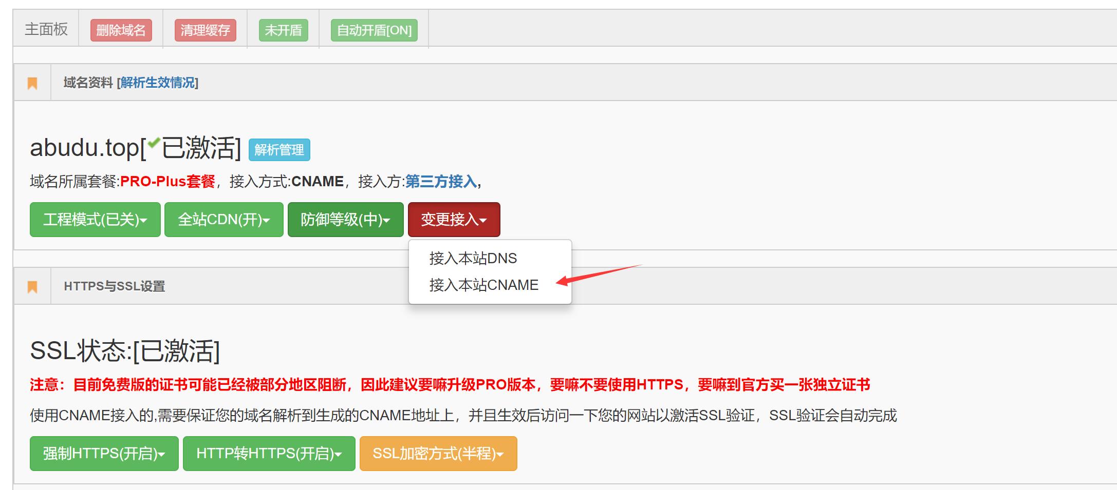Cloudflare自定义IP节点插图(2)