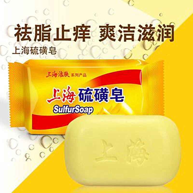 NEW Bath Soap, Acaricidal And Anti-acne Soap, Skin Gloss, Black Spot Removing And Whitening, And Acne Mark Diluting Cleanser.