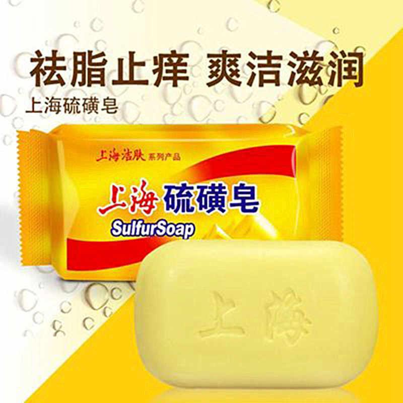 Rehabilitación de acaricidal bactericida y azufre jabón anti-acné, psoriasis seborreica eczema y anti-bacteriana jabón de baño