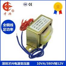380 В переменного тока/50 Гц EI48 * 24 силовой трансформатор 10 Вт db-10va 380 В до 12 В переменного тока 12 В (один выход) 0.83a 830ma