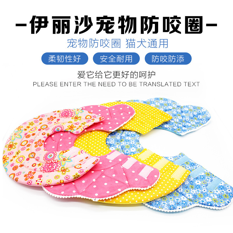 Dog Elizabeth Ring Dog Collar Cat Collar Dog Bandana Dog Fang Yao Quan Cat Head Band Dog Headgear Dog Supplies