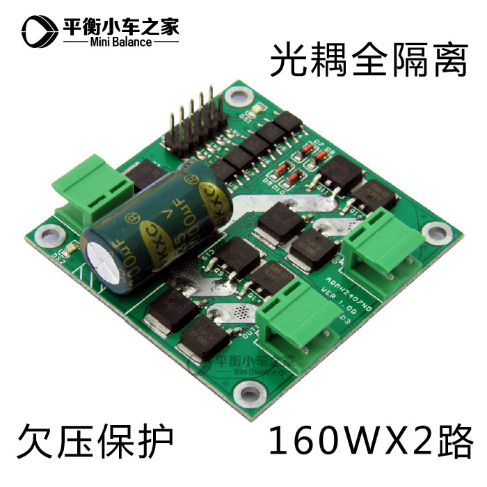 MOS Driver 12/24V 7A 160W Dual DC Motor Drive Module / Board H Bridge L298 Logic