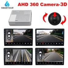 AHD 3D 360 derece DVR kaydedici Surround görünüm İzleme sistemi kuş görünümü Panorama arka ön sol sağ yan kamera